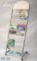 Supply of newspapers and periodicals promotional album magazine rack Guangzhou newspapers and periodicals shelf