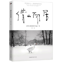 (Spot) by the mountain and living in their own way to live a life of winter if there is a hidden heart everywhere is the end of the South China Overseas Chinese publishing house 18 2