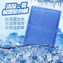 Export Japanese gel ice pad summer Cooling cushion mat pad Pet ice pad car Seat pad vRbE14
