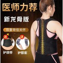 Anti-hump correction with adult men and women correction clothing summer stealth Hunchback student sitting correction artifact