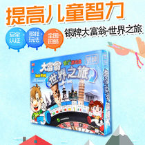 Monopoly game Chess World Tour childrens students adult Chinese tour Deluxe Edition large puzzle board game