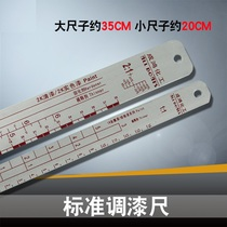 Dipstick car paint scale varnish curing agent dilution scale stirring ruler paint ruler