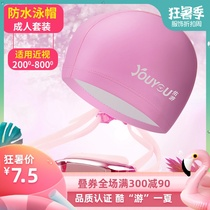 Yu swimming cap ladies long hair waterproof adult PU swimming cap goggles myopia anti-fog swimming goggles swimming equipment