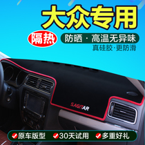 Volkswagen new Jetta speed tenglang Yibao modified disk work in the control instrument table light pad sunscreen shade pad