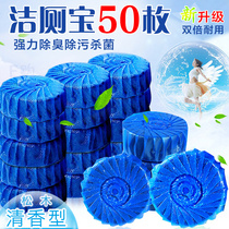 50 blue bubble clean toilet toilet cleaner decontamination toilet disinfection deodorant toilet bao automatic cleaning ball