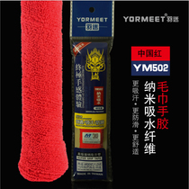 Authentique fan de plumeS YM-502 badminton tennis serviette unique de colle nano absorbent l'eau anti-glissement sueur