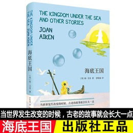 Original Undersea Kingdom Beijing Co-published Retelling Story is to recognize the classic reproduction of children's literature by Joan Aiken the eternal British story king hidden in the story.
