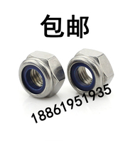 Ordinary stainless steel nylon lock nut self-locking nut ni hat anti-loose M3M4M5M6M16