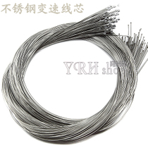 Yongrui and bicycle transmission line stainless steel speed line bicycle transmission line core mountain bike transmission line