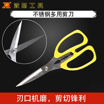 Persian stainless steel scissors industrial grade scissors home sewing tools repair cloth scissors tailor shears electrician scissors