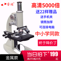 Ruihong microscope students Junior High students professional biological High Times 2000 times science experiment set gift 5000 times