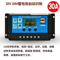 30A solar controller 12V 24V identifies fully automatic universal photovoltaic home solar charger.