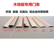Reinforced Wood Flooring Special LT type titanium aluminum alloy edge bar Universal parallel strip door bar large small and medium right angle