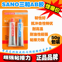 Sanhe honeymoon glue AB glue universal glue metal glue high strength glue combo glue super glue plastic