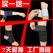 Winding elastic bandage correction fitness running elastic self-adhesive protection calf basketball sports sprain wrist knee ankle elbow