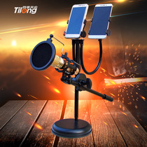 Fill light beauty mobile phone LIVE bracket desktop condenser microphone stand Universal K song shaking sound fast hand Red Anchor mobile phone bracket disc increase the phone universal bop network lifting microphone stand