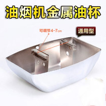Suction Hood Oil cup kitchen with oil box rectangular oil bowl oil basket
