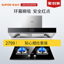 Suber du2n1+qb606 Suction Hood Gas Cooker Package Cooker cigarette Cooker set combination European machine