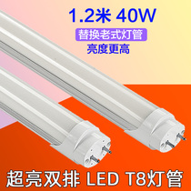 Led lamp tube integration ultra-bright 1.2 meters long dormitory table lamp t8led60cm long t5led home t8 round.