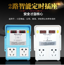 One only 2-way free intelligent electric battery car charging socket charger timer full power off