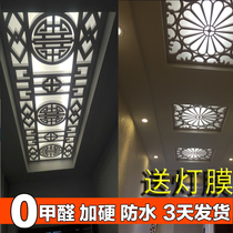 High-hard PVC hollow ceiling carved plate through the flower grid screen partition living room porch flower grid TV background wall