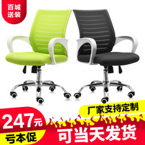Sheng Di office computer chair office chair Staff Chair stylish swivel chair Staff Chair Seat child safety and comfort