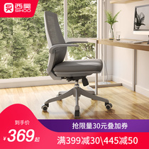 Xihao ergonomic chair computer chair Home simple study room swivel chair student study desk chair office chair
