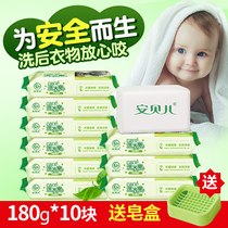 Ann Belle Baby laundry soap Baby Special diaper soap young children bb soap laundry clothes newborn baby soap