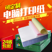 A4 computer pin printing paper two triple quadruple five joint shipping single aliquot bisque three Division 2 3 4 5 triple single triple printing paper four single five single two single