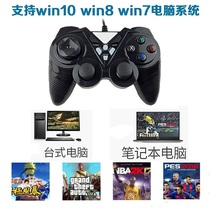 PCPC360 Wired USB Vibration Notebook 5 Gamepad Live Universal Vibration GTA Rocker NBA2k