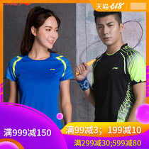 Group purchase Li Ning badminton shirt T-shirt men and women sportswear wicking dry summer short-sleeved badminton clothes
