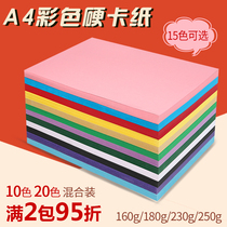 Card paper color thick handmade A4 cover Paper 230g mixed loaded double-sided white card paper 250g business card paper black card Red children origami 160g student drawing paper A4 hard card paper