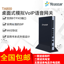 Longview Yeastar TA800 8FXS analog voice gateway voip voice gateway support off-site networking