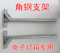 Special angle iron bracket for LED light box