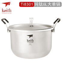keith armor outdoor pure titanium pot double ear Pot cooking hanging pot camping picnic cookware multiplayer team cauldron 6L