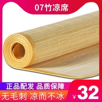 Dispensing genuine 07 bamboo mat troops single mat student military training dormitory Army summer bamboo mat bed bunk 0 9m