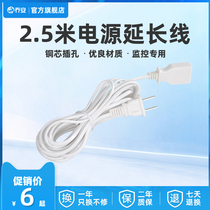 220v power extension cable 2 5 meters specifications surveillance camera network camera extension cable