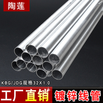 Tao Lian KBG JDG galvanized metal wire tube withhold threading pipe bridge fittings Φ32*1 0