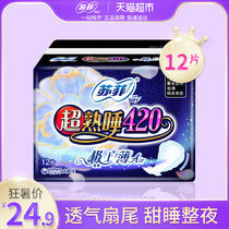 Sophie sanitary napkin series ultra-sleepy night with Aunt towel AIR cushion 420mm12