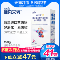 Importations officielles des Pays-Bas Jia bei AIT infant formula Pure sheep milk Wyatt White 2 baby 6-12 months 150g
