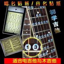 IM digital Collo notation scale name fretboard stickers self-learning beginner tutorial guitar beginner accessories stickers