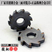 Insert alloy tungsten steel three side edge cutter 160 200*6*8*10*12*14*16*18*20*22*24*25