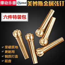 Meideal wonderful folk guitar metal string Bolt guitar string fixed line bead guitar nail solid string column