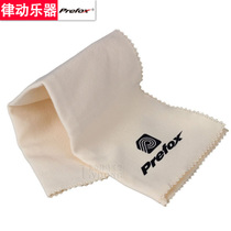 Prefox dedicated instrument rub cloth guitar piano cleaning protection products folk guitar acoustic guitar rub cloth
