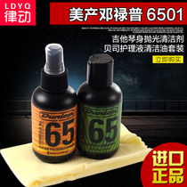 Beauty Dunlop Dunlop 6501 guitar body polishing cleaner bass care liquid cleaning oil set