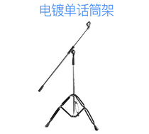 SOU single head microphone stand microphone stand floor-mounted microphone stand stage microphone stand