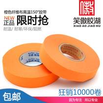 Yongle 9523 Orange fiber cloth tape car harness temperature 150 degrees tape orange cloth cabin high temperature