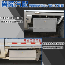 New Wuling rongguang small card single-row double-row toolbox modified car storage box car accessories big toolbox