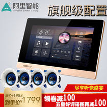 Ali intelligent Blade A7 home background music host system suite controller imported chip intelligent control
