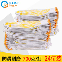 24 pay insurance gloves wholesale thickened wear dirty work non-slip workers cotton yarn gloves site point plastic line gloves